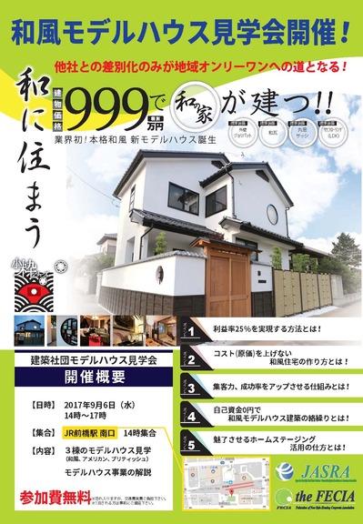 FECIAモデルハウス見学会案内&申込書_ページ_1.jpg